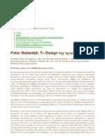 Peter Sloterdijk_ Tο Design τηςτρομοκρατίας « pastproduction