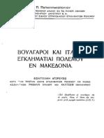 Παπακυριακοπουλος Εξώφυλλα