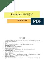 2010年美国口碑网bzzagent案例分析