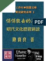 陈宝良《悄悄散去的幕纱-明代文化历程新说》