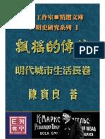 陈宝良《飘摇的传统-明代城市生活长卷》