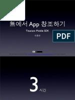 Mobile app making with Titanium- by Jong-Eun