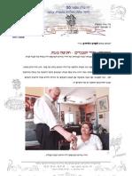 דף מידע לתולדות המשפחה 26