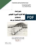 إعداد خرائط التربة باستخدام تقانات الاستشعار عن بعد