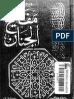 مفاتيح الجنان (كتاب مصوّر)-الشيخ عباس القمي