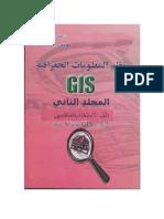 دليل استخدام نظام المعلومات الجغرافي- المجلد الثاني
