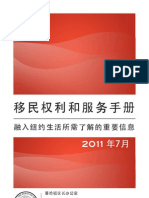Immigrants Rights Manual - Chinese Translation