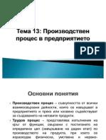 Tema 13 Proizvodstven proces