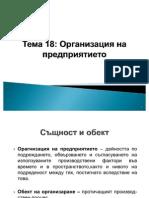 Tema 18 Organizaciq Na Predpriqtieto