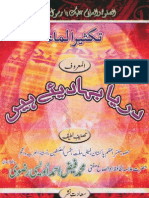 Darya Baha Diyae Hain by Allama Mufti Faiz Ahmed Owaisi