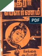 20570928 Chithra Pouranami Tamil Novel