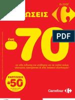 Φυλλάδιο Προσφορών Carrefour 15/07/2011 έως 23/07/2011