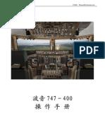 [波音747中文操作手册].B747-400