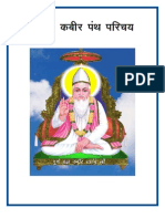 Yatharth Kabir Panth Parichay