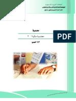 المحاسبة المالية 1