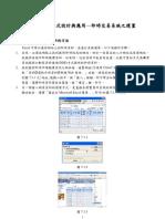 VBA進階程式設計與應用—即時交易系統之建置