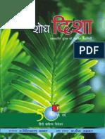 Shodh Disha-April-June2010 N (1)