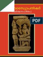 Isavasya Upanishad - Malayalam Text & Translation
