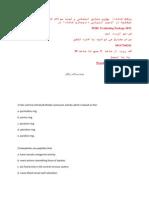 Pebc Evaluating Exam Sample Question