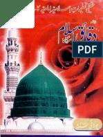 Daqaeq e Islam July 2011