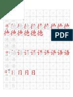 Chinese characters worksheets (practica la escritura en chino)