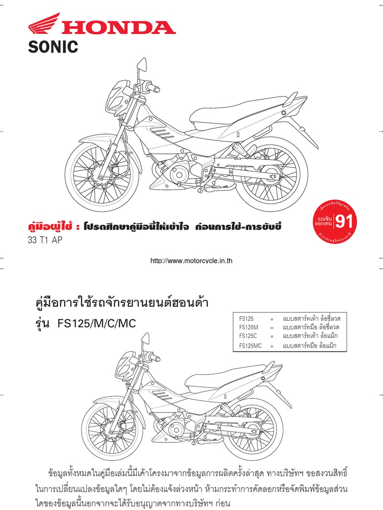 Honda Sonic 125 Owner Manual TH