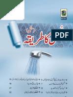 99 Names Of Allah Urdu Pdf