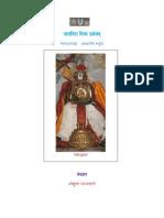 Nalayira Divya Prabandham 4 of 4