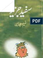 Safayed Jazera_1