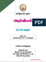 8th Science samacheer complete tamil medium PART 1