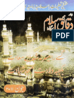 Daqaeq e Islam June 2011