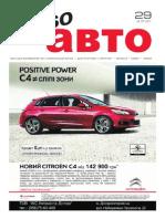 Aviso-auto (DN) - 29 /173/