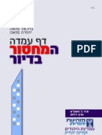 הפיתרון למחסור בדיור מנהיגות יהודית