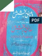 wasaiq e bakhshish 1