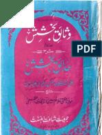 Mustafa djaane Rehmat pe laakhon salaam Tazmeen of Salam-e