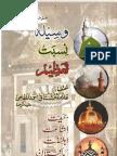 Waseela Nisbat e Tazeem