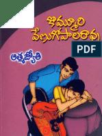 Atmajyothi__AndhraEBooks