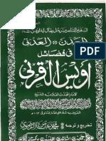 Owais e Qarni k Fazail by Mullah Ali Qari