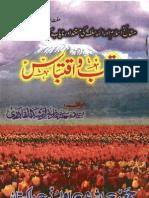 Salaf Saleheen Aur Mashaik Ki Nazar Main Aqaid Ahle Sunnat