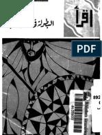 البطولة في الشعر العربي ... شوقي ضيف