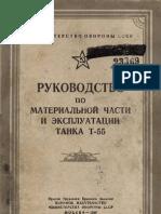 T-55 Technikal Manual and Description