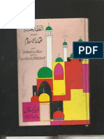 Aqaid e Islam,   AL AQEEDA TUL HASANAH  BY SHAH WALI ULLAH MUHADIS DEHLI