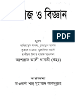 C Programing Bangla Tutorial Ebook