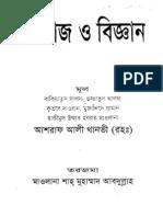 MerajAndScience-MaulanaAshrafAliThanviRA