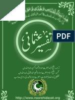 Tafseer Usmani - Urdu