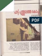 paattu_poothulanja_kochi