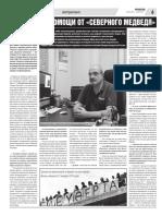 интервью с активистами Πατριωτικό Μέτωπο (часть 1)