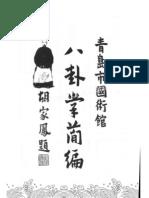 Bāguàzhǎng jiǎn biān 八卦掌簡編 (Yin Yuzhang 1932)