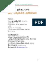 Acupuncture Ariviyal