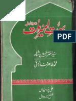Sirat Amer e  Millat Pir Syed Jamaat Ali Shah